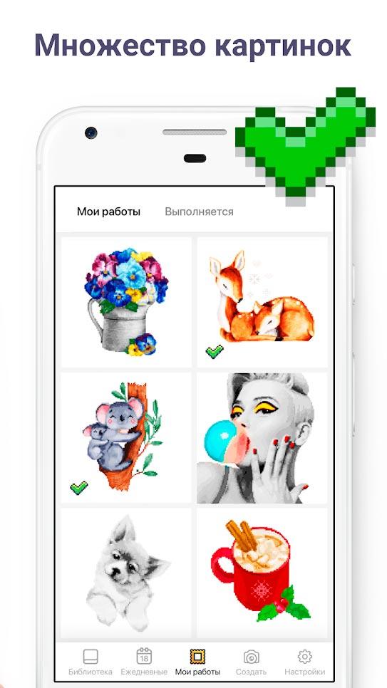 Скачать Pixel Art: Раскраска по номерам на андроид ...