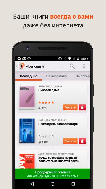 Страшные истории на андроид скачать бесплатно Страшные