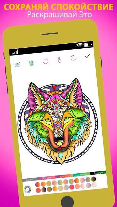 Скачать Раскраски для взрослых на андроид бесплатно версия ...
