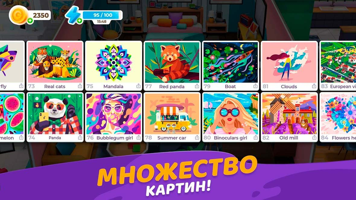Скачать Gallery: раскраски и декор на андроид бесплатно ...